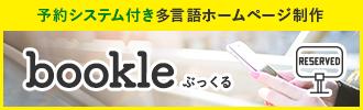 予約システム付き多言語化ホームページ制作 bookle ぶっくる